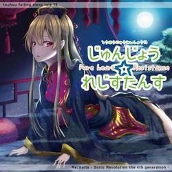 [TOHO PROJECT CD]東方入眠抄16 じゅんじょう☆れじすたんす -Re:Volte-