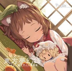 [TOHO PROJECT CD]東方夢幻録 Vol2 幼き守人の夢想唄 -Re:Volte-