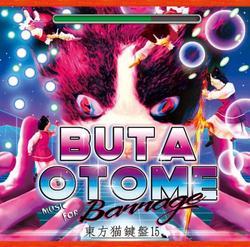 [TOHO PROJECT CD]東方猫鍵盤15 -豚乙女-