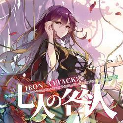 [TOHO PROJECT CD]七人の咎人 -IRON ATTACK!-