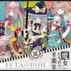 [TOHO PROJECT CD] 魔女たちの音楽室 -豚乙女-