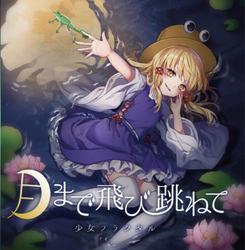 [TOHO PROJECT CD] 月まで飛び跳ねて -少女フラクタル-