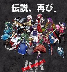 [TOHO PROJECT CD] AR(オーグメンテッド・リアリティ)2nd impact -あらいぐまファクトリー-