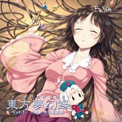 [TOHO PROJECT CD] 東方夢幻録 Vol3 永き罪咎の夜想唄 -Re:Volte-