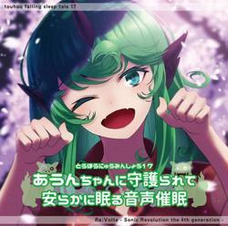 [TOHO PROJECT CD] 東方入眠抄17 あうんちゃんに守護られて安らかに眠る音声催眠 -Re:Volte-