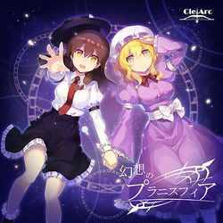 [TOHOPROJECT CD]幻想のプラニスフィア -CielArc-