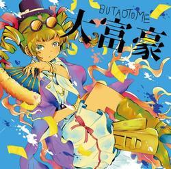 [TOHOPROJECT CD]大富豪 -豚乙女-