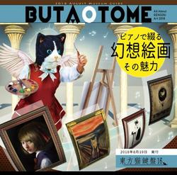 [TOHOPROJECT CD]東方猫鍵盤16 -豚乙女-