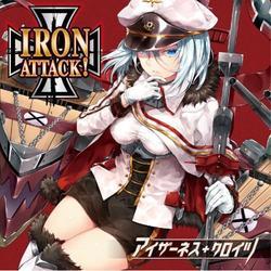 [同人音楽]アイザーネス・クロイツ -IRON ATTACK!-