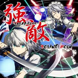 [TOHOPROJECT CD]強敵 -EXTRA BOSS- -SOUND HOLIC-