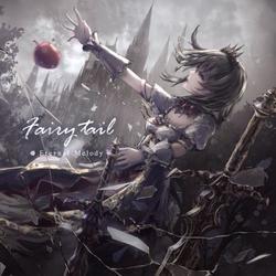 [同人音楽]Fairytail -Eternal Melody-