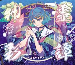 [TOHOPROJECT CD]神霊彩譚 -しんれいさいたん- -彩音 ~xi-on~-