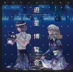 [TOHOPROJECT CD]遊星博覧会 -豚乙女-