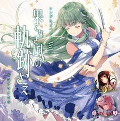 [TOHO PROJECT CD]シングルズベストVol.1 果てなき風の軌跡さえ -少女フラクタル-