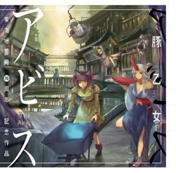[TOHO PROJECT CD]アビス -豚乙女-