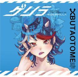 [TOHO PROJECT CD]ゲリラ -豚乙女-