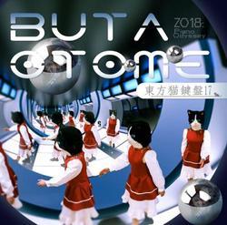 [TOHO PROJECT CD]東方猫鍵盤17 -豚乙女-