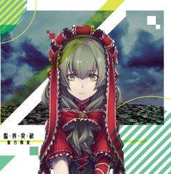 [TOTO HPROJECT CD]臨界突破 -東方事変-