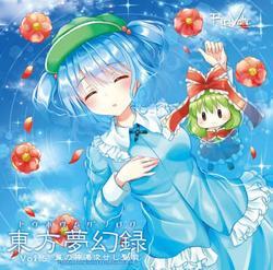 [TOHO PROJECT CD]東方夢幻録 Vol5 風の神渇求せし聖唄 -Re:Volte-