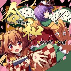 [TOHOPROJECT CD]令和 -REIWA- -SOUND HOLIC-