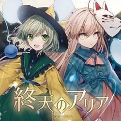 [TOHOPROJECT CD]終天のアリア -少女フラクタル-