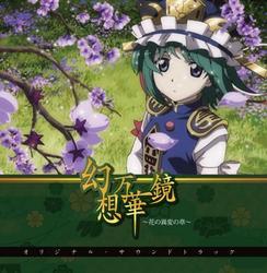 [TOHOPROJECT CD]幻想万華鏡~花の異変の章~オリジナルサウンドトラック -幽閉サテライト-