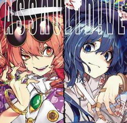 [TOHOPROJECT CD]ASSULT D!VE -GET IN THE RING-