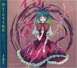 [TOHOPROJECT CD]東方ちぎり徒花 -舞風-Maikaze-