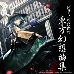[TOHOPROJECT CD]ピアノのための東方幻想曲集 -TAMUSIC-
