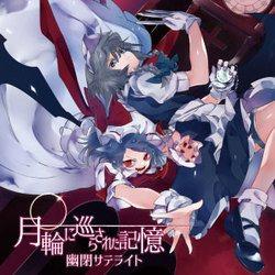 [TOHOPROJECT CD]月輪に巡らされた記憶(08/12) -幽閉サテライト-