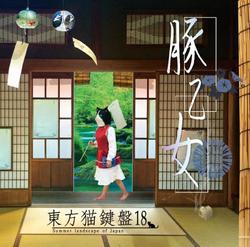 [TOHOPROJECT CD]東方猫鍵盤18 -豚乙女-