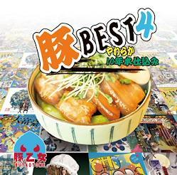 [TOHOPROJECT CD]豚BEST4 やわらか10年本仕込発行 -豚乙女-