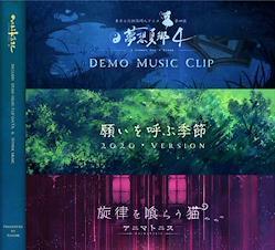 [TOHOPROJECT CD]東方夢想夏郷 4 Demo/願いを呼ぶ季節 2020/旋律を喰らう猫 -舞風-Maikaze-