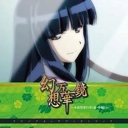 [TOHOPROJECT CD]幻想万華鏡~永夜異変の章(前・中編)~オリジナル・サウンドトラック -幽閉サテライト-