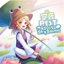 [TOHOPROJECT CD]空音BEST 2019 Sky Sound -DiGiTAL WiNG-