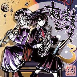 [TOHOPROJECT CD]東方爆音ジャズ3 Rebuild -東京アクティブNEETs-