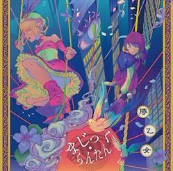 [TOHOPROJECT CD]まじっく・らんたん -豚乙女-