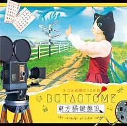 [TOHOPROJECT CD]東方猫鍵盤19 -豚乙女-