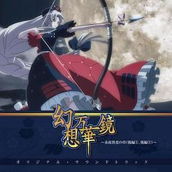 [TOHOPROJECT CD]幻想万華鏡~永夜異変の章(後編1,2)~オリジナルサウンドトラック