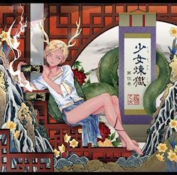 [TOHOPROJECT CD]少女煉獄 第伍巻
