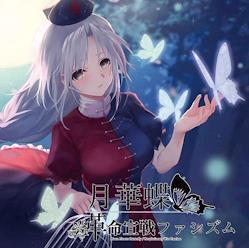 [TOHOPROJECT CD]月華蝶/革命宣戦ファシズム
