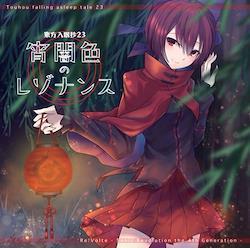 [TOHOPROJECT CD]東方入眠抄23 宵闇色のレゾナンス