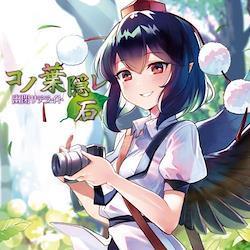 [TOHOPROJECT CD]コノ葉隠レ~石~(8/9発売) -幽閉サテライト-