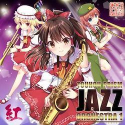 [TOHOPROJECT CD]東方プリズムジャズオーケストラ -東京アクティブNEETs-