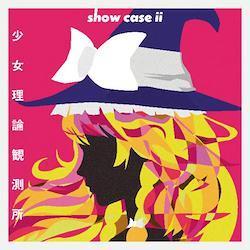 [TOHOPROJECT CD]showcase ii -少女理論観測所-