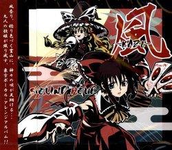 [TOHOPROJECT CD]風-KAZE- -SOUND HOLIC-