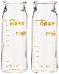 【2本セット】病産院用哺乳びん 直付け式 100ml (乳首別売り)