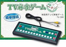 1人で楽しめる麻雀ゲーム 麻雀ゲーム テレビゲーム スリーアップ Three-up 家庭用 テレビ麻雀ゲーム マージャン TU-380