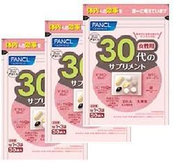 【 FANCL ファンケル 】30代からのサプリメント 女性用 30〜90日分(お徳用3個セット)