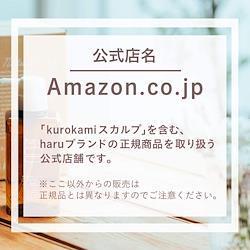 haru(ハル) 100% 天然由来シャンプー haru kurokamiスカルプ (ノンシリコン、アミノ酸系)(リンス・コンディショナー不要) 柑橘系 400mL